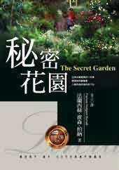 秘密花園 /