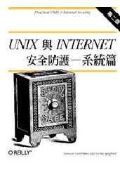 Unix與Internet安全防護,系統篇