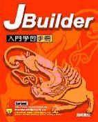 JBuilder入門學習手冊