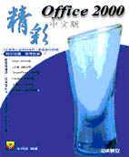 精彩Office 2000中文版