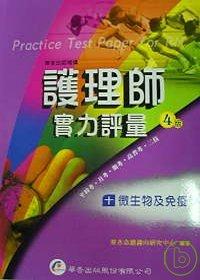 護理師實力評量(十)微生物及免疫學(四版)