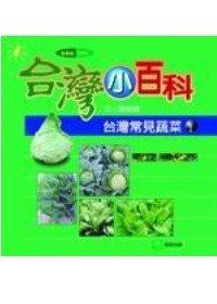 台灣常見蔬菜