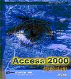 Access 2000學習手冊