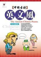 中國古詩英文風