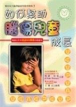 如何幫助腦傷兒童成長