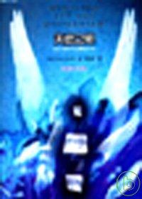 天使之鄉:迎向千福年的心靈澄淨之律