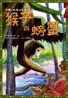 猴子與螃蟹:台灣原住民山林傳說故事