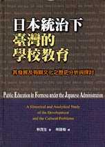 日本統治下臺灣的學校教育 : 其發展及有關文化之歷史分析與探討