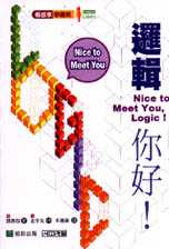 邏輯,你好! =  Nice to meet you, logic! /