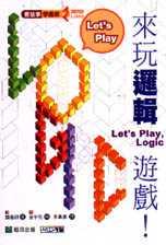 來玩邏輯遊戲! =  Let