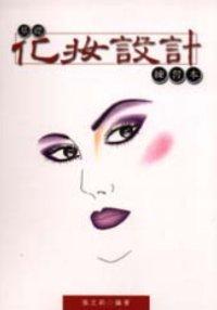 基礎化妝設計練習本