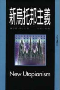 新烏托邦主義 = New Utopianism