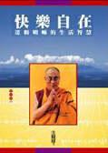 快樂自在 : 達賴喇嘛的生活智慧