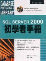 SQL Server 2000...