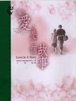 愛,是一個故事:26種愛情關係新理論