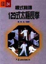 楊式秘傳129式太極長拳