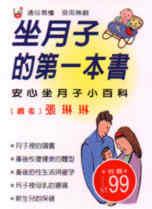 坐月子的第一本書:安心坐月子小百科