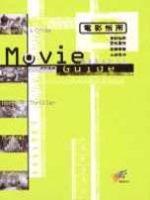 電影指南 :  警匪犯罪、恐怖驚悚、歌舞音樂、文藝愛情 = Movie guide : gangster & crime、horror & thriller、musical、romance /
