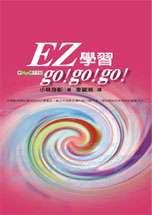 EZ學習go!go!go!