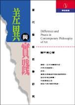 差異與實踐:當代藝術哲學研究