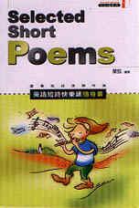 英語短詩快樂誦隨身書