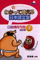 日語慣用句型隨身書