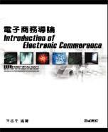 電子商務導論