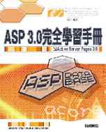 ASP 3.0完全學習手冊:Active Server Pages 3.0