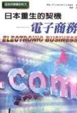 日本重生的契機:電子商務