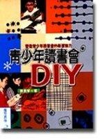 青少年讀書會DIY:營造青少年讀書會的學習魅力
