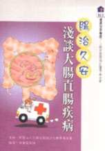 腸治久安:淺談大腸直腸疾病