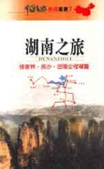 湖南之旅:張家界.長沙.岳陽全導覽