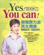 Yes! You can!:做個實力派英文偶像