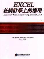 EXCEL在統計學上的應用 /