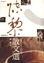 陳黎散文選 : 1983-2000