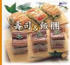 壽司&飯糰:すし&團子