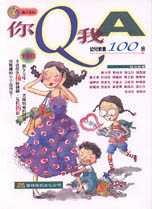 你Q我A:幼兒教養100招