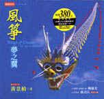 風箏:夢之翼