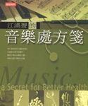 江漢聲的音樂處方箋