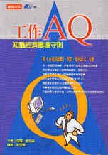 工作AQ : 知識經濟職場守則