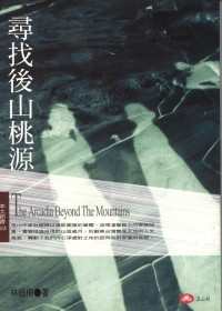 尋找後山桃源 = The arcadia beyond the mountains
