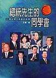 總統先生的同學會 : 36個臺灣艾森豪的故事