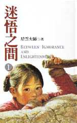 迷悟之間 =  Between ignorance and enlightenment /