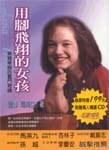 用腳飛翔的女孩 :  蓮娜 瑪莉亞與你分享她充滿喜樂的生命故事 /