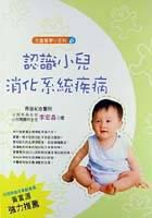 認識小兒消化系統疾病