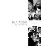 新人文建築 :  13人書寫臺北空間新美學 /