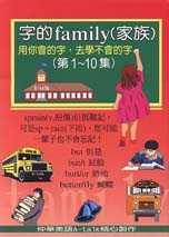 字的family(1-10集)