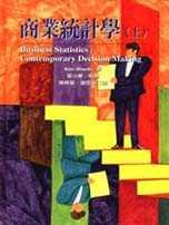 商業統計學
