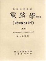電路學上冊^(修訂版^)~~時域分析