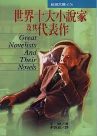 世界十大小說家及其代表作